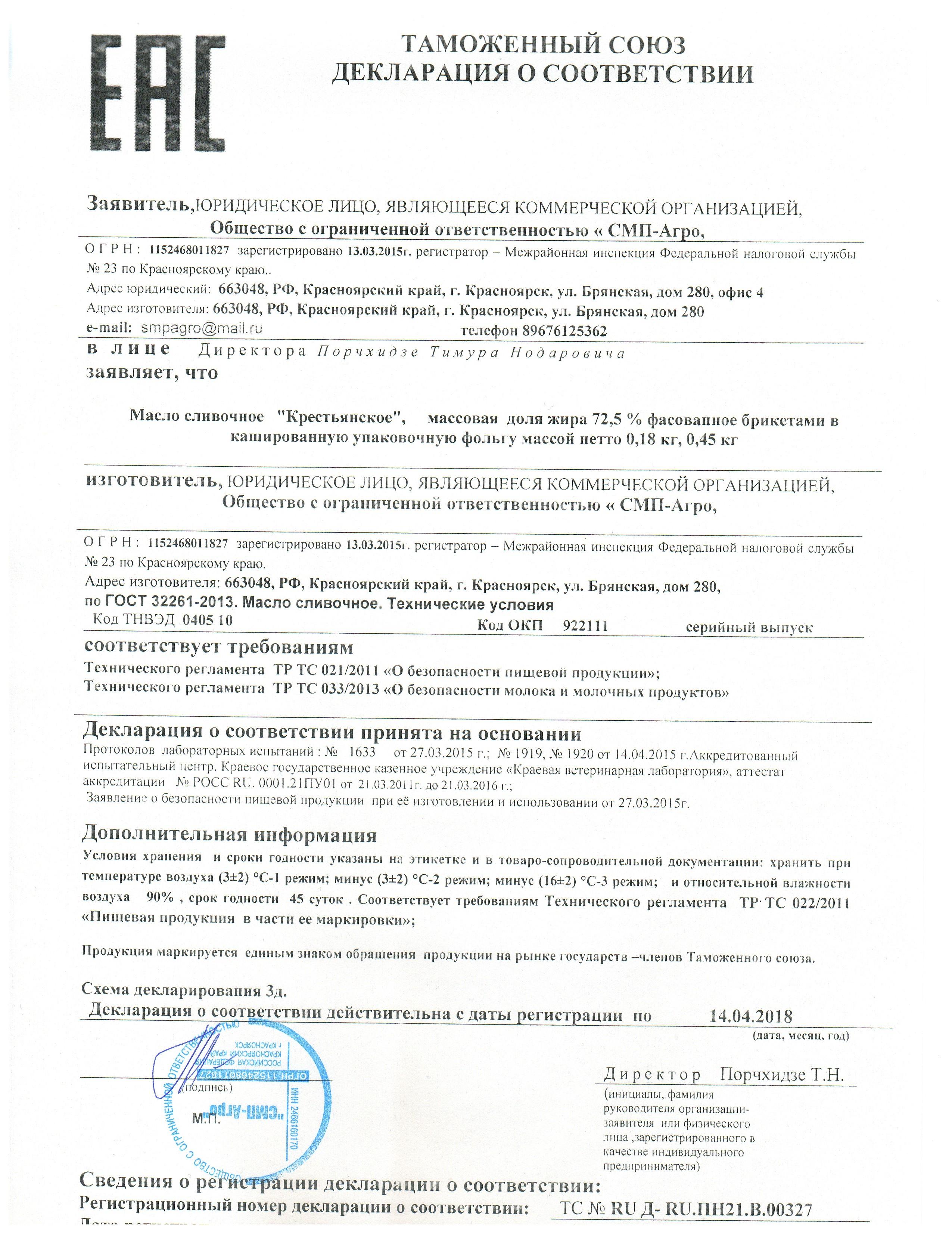 deklaratsii-chlenov-pravitelstva